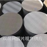 供应过滤网150mm圆片 不锈钢圆网片 双层过滤180mm不锈钢筛网圆片