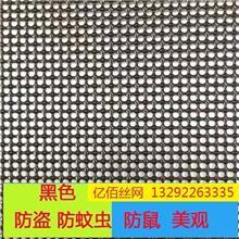 岳阳不锈钢防偷盗金刚网  喷涂防盗金刚网纱窗加厚防蚊网本色黑色金属网