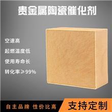 厂家供应 催化剂 贵金属陶瓷催化剂 废气处理催化剂