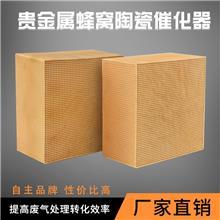 厂家直销 VOC催化剂 贵金属蜂窝陶瓷催化剂