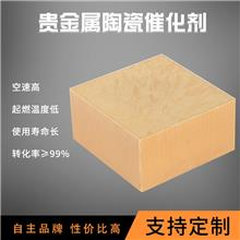 催化剂 贵金属陶瓷催化剂 厂家发货