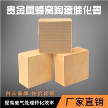 厂家供应 钯金催化剂 贵金属蜂窝陶瓷催化剂