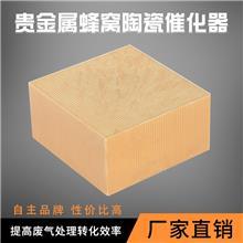 催化剂 贵金属蜂窝陶瓷金属 厂家直销