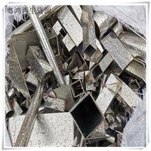 光明回收不锈钢废料,回收254废不锈钢,广东废不锈钢回收厂家