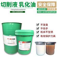 乳化油直销-切削液乳化油价格-防护机床生锈乳化油