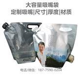 东莞厂家定做5L纯铝自立手提吸嘴袋 食品级抗压防刺穿中转运输水袋 立式矿泉水包装吸嘴袋