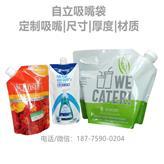 源头厂家定制 可出口洗手液软包装自立吸嘴袋 液体饮料果汁自立喷口袋700ml皂液吸嘴袋