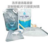 厂家直销 可出口 定制手动皂液器内袋 黄色软管挤压洗手液内袋 白色泵头1L消毒液袋