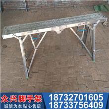 多功能装修马凳 折叠马凳 建材家装折叠马凳 众兴折叠马凳销售