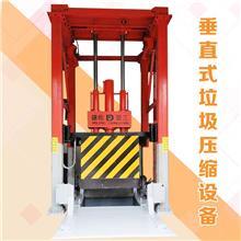 物业垃圾处理设备 固定式中转站垃圾压缩机