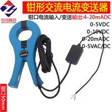 中创智合  交流电流变送器 钳形变送器 开口式变送器 手持式变送器