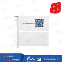 RFID超高频电子标签 U8芯片可印刷卡片 物流周转箱电子标签
