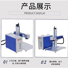 廠家直銷生產日期激光打標機便攜式手持激光打碼機