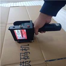 廠家供應小型手持在線兩用生產日期包裝袋紙箱瓶蓋噴碼機便攜式打碼機