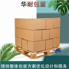 华耐纸箱通用包装,水箱,百货包装,五金家具家装 服装食品包装 淘宝纸箱支持定制原装现货