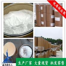 碳酸銪廠家 99.99%_鑫潤德化工_化工原料_供應出售
