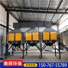 RCO催化燃烧_活性炭吸附脱附装置_有机废气处理催化设备