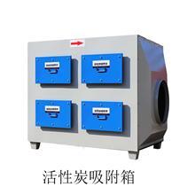 活性炭生产成套设备_油漆房废气处理设备_光氧催化废气处理设备器