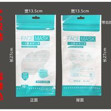 現貨一次性口罩袋20個裝 口罩塑封袋英文自封袋 KN95口罩袋子定制