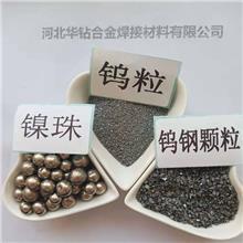 金属硬质合金颗粒 合金钨钢颗粒 焊接材料钨粒 欢迎咨询