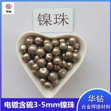 镍珠现货销售 华钻高纯金属镍颗粒 冶金矿产有色金属镍颗粒 镍花 镍球 镍豆镍粉Ni元素