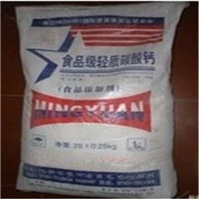 廠家直銷 食品級輕質碳酸鈣 食品膨松劑 食品添加劑輕質碳酸鈣