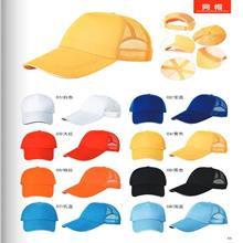 帽子_烟台AA安安防护用品工作帽_棒球帽渔网帽_透气舒适质量好_厂家直供夏季促销