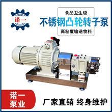 廠家直銷 洗衣凝膠輸送泵 化工原料洗滌原液高濃漿泵 316不銹鋼材質衛生泵