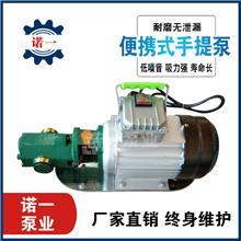 WCB齿轮泵 微型便携式手提泵 机油柴油食用油输送泵 铜芯电机