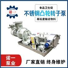 防爆变频转子泵 硅藻泥油脂输送泵 不锈钢高粘度油漆白乳胶灌装计量泵
