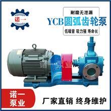 YCB圆弧齿轮泵 电动自吸润滑泵 燃料油输送泵 液压燃油泵