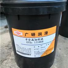 新超金属切削液  半合成切削液   防锈冷却液  铝合金切削液   云南乳化液