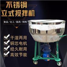 立式八寶粥原料攪拌機 新款硅藻泥攪拌機 300公斤齒爪式攪拌機
