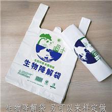 降解购物袋心袋_可降解塑料袋_手提袋外卖打包装袋_超市购物背心食品袋_子定做