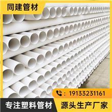 河南郑州PVC给水管厂家定制PVC大口径给水管 家装建材pvc给水管价格优惠现货销售