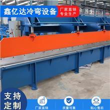 剪板機經銷商加工 4米6米折彎機 定制彩鋼瓦設備