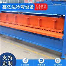 鑫億達供應 4米6米剪板機 加工彩鋼瓦設備系列 定制折彎機 歡迎訂購