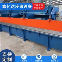 鑫億達供應 彩鋼瓦設備 加工4米剪板機 6米折彎機 直銷