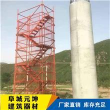 元坤销售 组装式安全爬梯 围笼式安全爬梯 安全通道