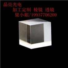 晶亮光電 等邊棱鏡色散棱鏡 光學實驗光譜分析棱鏡 K9石英材料