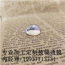 晶亮光電廠家定制凸透鏡 直徑22mm 焦距76mm 光學試驗 光學儀器 三棱鏡