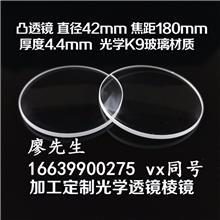 凸透鏡 直徑42mm 焦距180mm 光學試驗 光學儀器 三棱鏡 加工定制