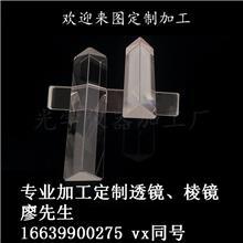 直角棱鏡廠家加工定制三棱鏡 光學儀器實驗立方體膠合棱鏡分光鏡