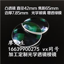凸透鏡 直徑42mm 焦距65mm 光學試驗 光學儀器 三棱鏡 加工定制