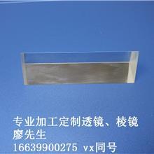 直角三棱鏡 直角邊長30mm長度90mm光學實驗 光學儀器 光學k9材質