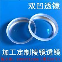 光學雙凹透鏡定制學生實驗透鏡加工凹凸小聚光望遠鏡玻璃透鏡鏡片