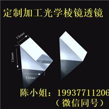 直角反射三棱镜/光学玻璃材质/测量仪器/反射面镀膜/定制加工光学棱镜透镜