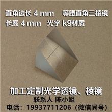 直角三棱鏡 直角邊長4mm 長度4mm 光學儀器 實驗測量  加工定制光學透鏡棱鏡