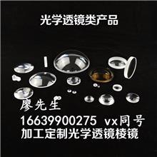 凸透鏡 凹透鏡 光學器材 光學儀器 光學元件 導光棒 光學棱鏡加工
