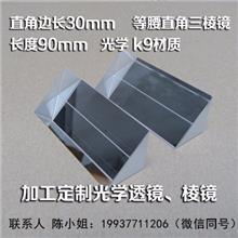 等腰直角三棱鏡 直角邊長30mm斜長90mm光學實驗 光學儀器 光學k9材質